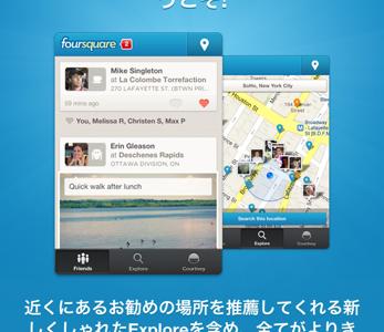foursquareアプリがアップデートされてたことに気付かなかった