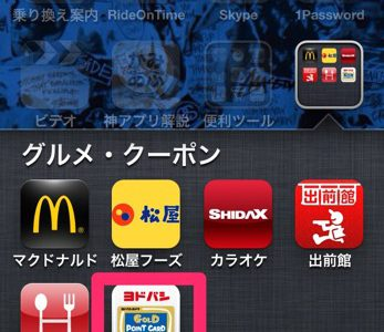 iPhoneに「ヨドバシゴールドポイントカード」アプリを設定してみたよ