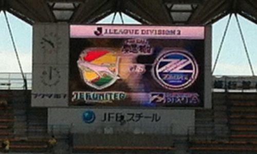 J2第28節ジェフユナイテッド千葉vs町田ゼルビアはジェフの負けで6位転落だよ(もう泣きそう!)