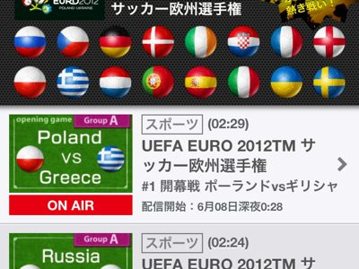 WOWOWメンバーズオンデマンドを利用してiPhoneでUEFA EURO 2012の開幕戦を観たよ