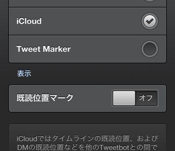 Mac版Tweetbotが出たら夜フクロウとどっちを使うか考えちゃうよ