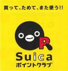 Suicaでポイントを貯めるのにはSuicaポイントクラブの会員になる必要があることを知らなかったよ