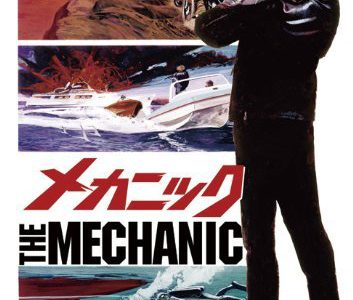 映画「メカニック」(1972年版)をDVDで借りてみたけど、イマイチだったよ